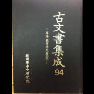 고문서집성94 - 영해 재령이씨편(3)