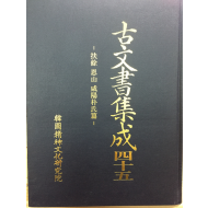 고문서집성45 - 부여 은산 함양박씨편