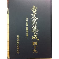 고문서집성49 - 안동 법흥 고성이씨편