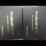 고문서집성50,51 - 경주 이조 경주최씨 용산서원편1,2 총2권