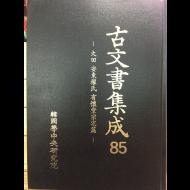 고문서집성85 - 대전 안동권씨 유회당종택편