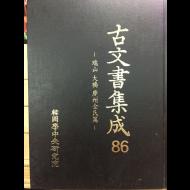 고문서집성86 - 서산 대교 경주김씨편