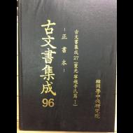 고문서집성96 - 영광 영월신씨편1