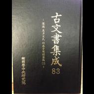 고문서집성83 - 회덕 은진송씨 동춘당후손가편1