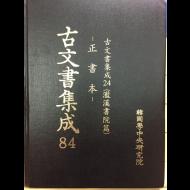 고문서집성84 - 남계서원편 정서본