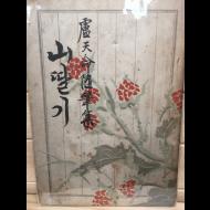 산딸기 (노천명 제1수필집,1948년 초판,상태 최상)