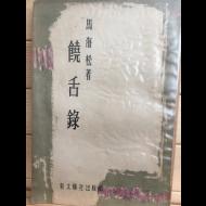 요설록 (마해송 수필집,1958년 초판,상태 양호)