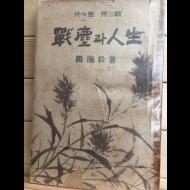 전진과 인생 (마해송, 편편상 제3집,1953년 초판,저자서명본,상태 양호)