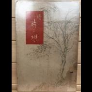 속 편편상 (마해송 수필집,1949년 초판,상태 양호)