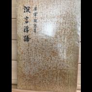 침언부어 (구상수상집,1961년 초판)