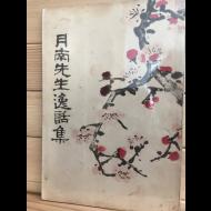 월남선생일화집(月南先生逸話集,1956년 초판,상태 최상)