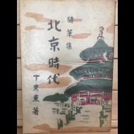 북경시대 (정래동 수필집,1957년 초판)