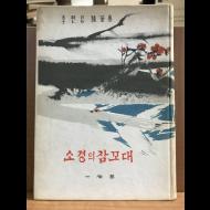 소경의 잠꼬대 (이희승수필집,초판)