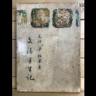 문주반생기 (양주동수필집,초판)