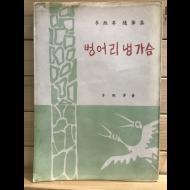 벙어리 냉가슴 (이희승수필집)