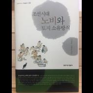 조선시대 노비와 토지 소유방식