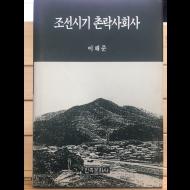 조선시기 촌락사회사