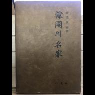 한국의 명가
