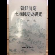 조선전기 토지제도사연구