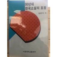 90년대 한국소설의 표정