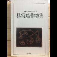 구상연작시집 (초판,저자서명본)
