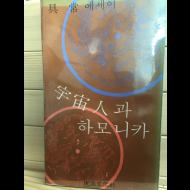 우주인과 하모니카 (구상에세이)