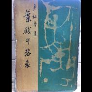 엽전의 비애 (윤병로 평론집,1964년 초판,저자서명본)