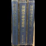 한국학연구총서1~3권 총3권