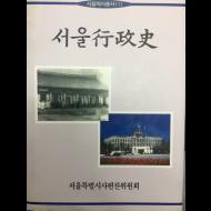 서울행정사