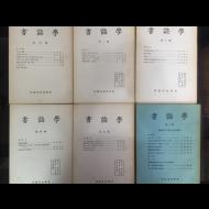 서지학(창간호~제6호) 총6권