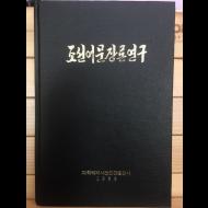 조선어문장론연구 영인본