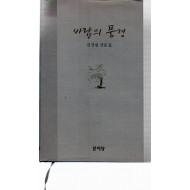 바람의 풍경 (신경림 산문집,초판)