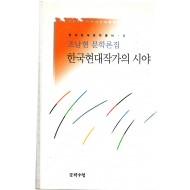 조남현 문학론집 한국현대작가의 시야