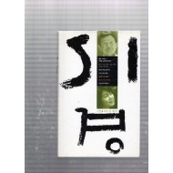 시경 2003년 봄 제2호