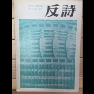 반시反詩 (1978년3월호)