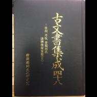 고문서집성48 - 진주,단목,진양하씨창주후손가편