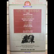 소련,동구현대문학전집24 - 니키-어느 개의 이야기, 고철무덤, 20시간, 방문객