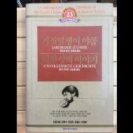 소련,동구현대문학전집23 - 거짓말쟁이 야콥, 미완성의 이야기