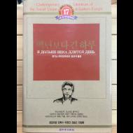 소련,동구현대문학전집17 - 백년보다 긴 하루