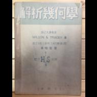 해석기하학 개정판 (1949년 재판)