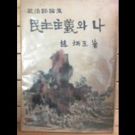민주주의와 나 (조병옥 정치평론집,1959년 초판)