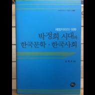 박정희 시대와 한국문학,한국사회