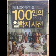 100인의 철학자 사전