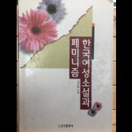 한국여성소설과 페미니즘