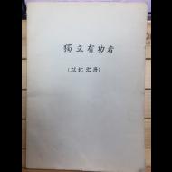 독립유공자 - 이북5도 출신의 독립유공자명단