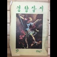 경향잡지 1967년9월호(통권294호)