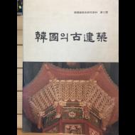 한국의 고건축