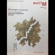 auriM 2011년 가을호 vol.5