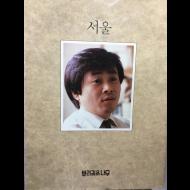 한국의 발견 - 서울