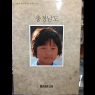 한국의 발견 - 충청남도